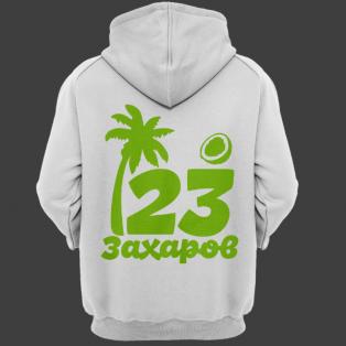 Именная толстовка с тропическим шрифтом, пальмой и кокосом #60