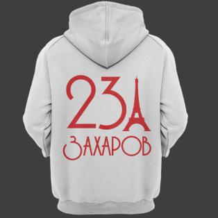 Именная толстовка с аккуратным шрифтом и эйфелевой башней #58