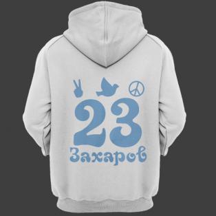 Именная толстовка с хиппи шрифтом и знаками свободы #57