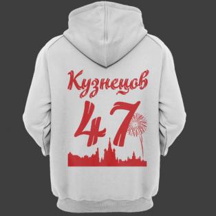 Именная толстовка с шрифтом из советских фильмов #73