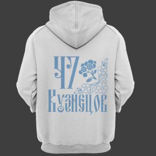 Именная толстовка со старорусским шрифтом и народными узорами #76