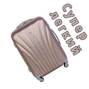 Пластиковый чемодан на четырех колесах шампань