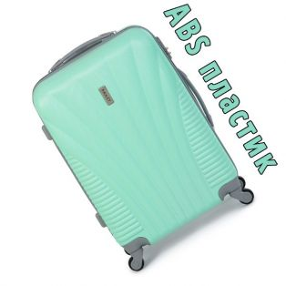 Пластиковый чемодан на четырех колесах аквамариновый