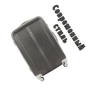 Пластиковый чемодан на четырех колесах темно-серый