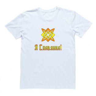 """Женская футболка Я Русский с надписью """"Я Славянка"""""""