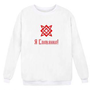 """Женский свитшот Я Русский с надписью """"Я Славянка"""""""