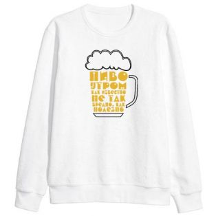 """Мужской свитшот с надписью """"Пиво утром, как известно, не так вредно, как полезно"""""""