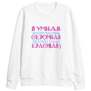 """Женский свитшот с надписью """"Я умная, потому что скромная, поэтому такая красивая:)"""""""