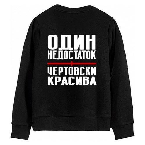 """Женский свитшот с надписью """"Один недостаток - чертовски красива"""""""