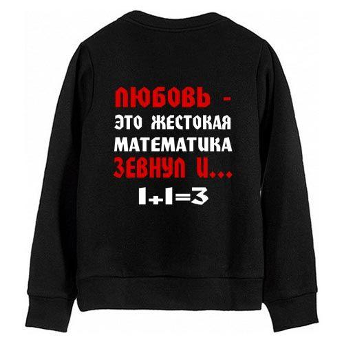 """Мужской свитшот с надписью """"Любовь - жестокая математика"""""""