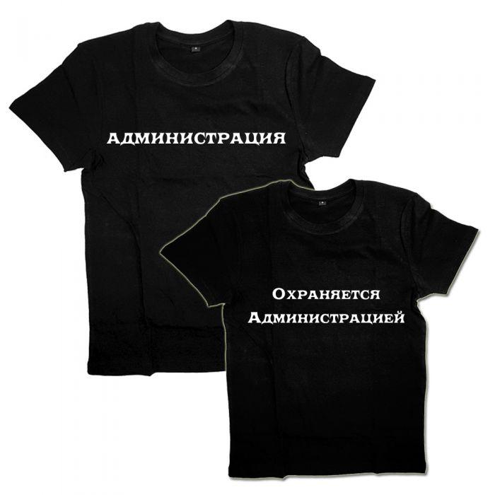 """Парные футболки с надписью """"Администрация&Охраняется администрацией"""""""