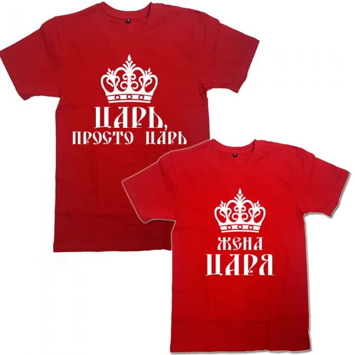 "Парные футболки с надписью ""Царь&Жена царя"""