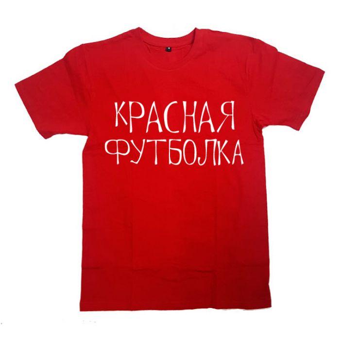 """Футболка с надписью """"КРАСНАЯ&БЕЛАЯ&СЕРАЯ&ЧЕРНАЯ ФУТБОЛКА"""""""