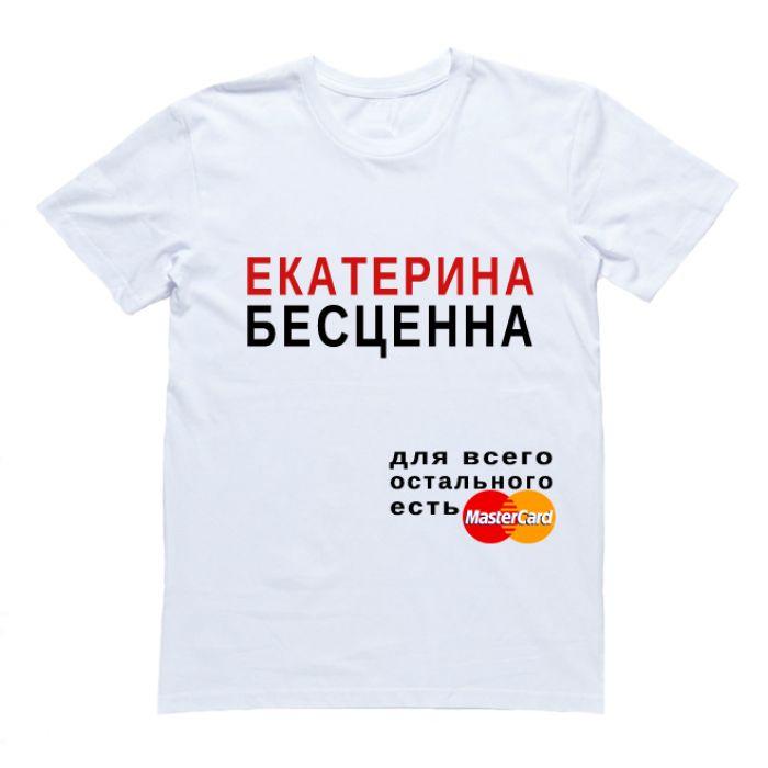 """Футболка с надписью """"*Ваше имя"""" БЕСЦЕННА. Для всего остального есть MasterCard"""""""