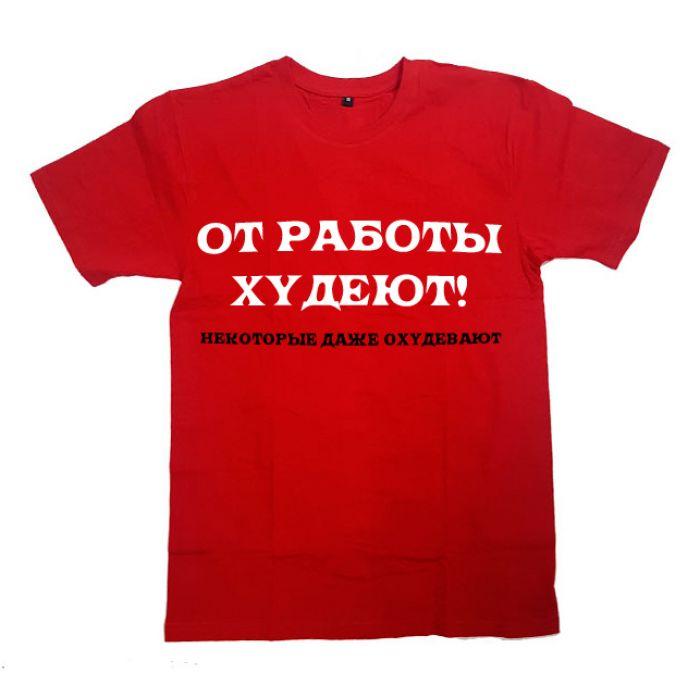 Футболка с надписью «От работы ХУДЕЮТ»