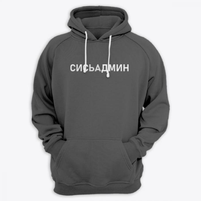 """Толстовка с капюшоном с надписью """"Сисьадмин"""""""