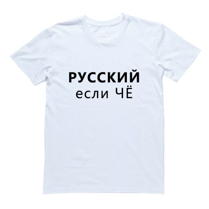 """Мужская футболка Я Русский с надписью """"РУССКИЙ если чё"""""""