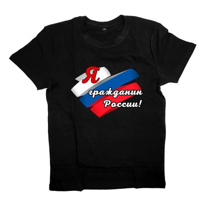 """Мужская футболка Я Русский с надписью """"Я гражданин Росии"""""""