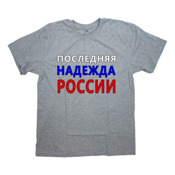 """Футболка Я Русский с надписью """"Последняя надежда России"""""""