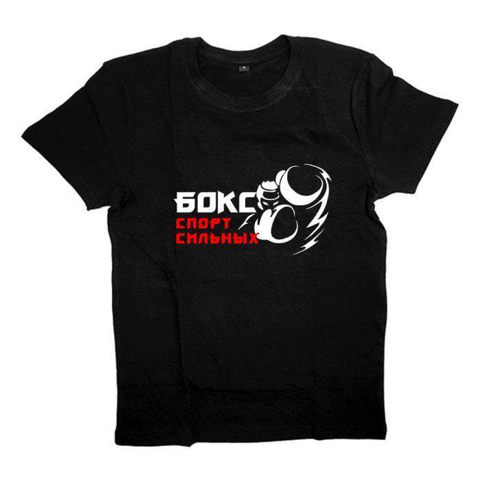"""Футболка для боксеров с надписью """"Бокс - спорт сильных"""""""