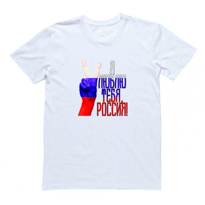 """Футболка Я Русский с надписью """"Я люблю тебя, Россия"""""""