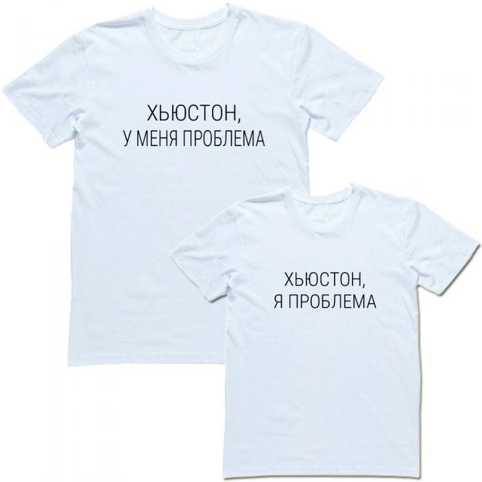 "Парная футболка с надписью ""Хьюстон, у меня проблема/ Хьюстон, я проблема"""