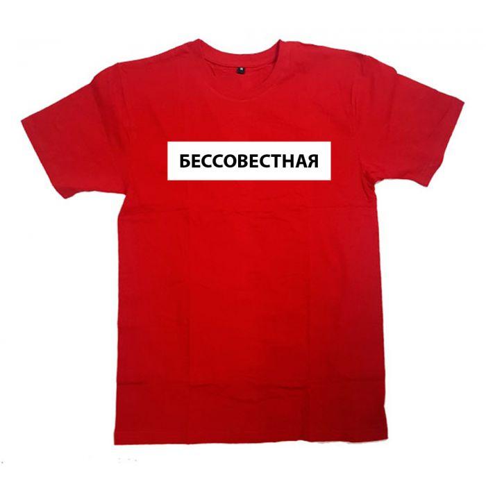 """Прикольная женская футболка с надписью """"Бессовестная"""""""
