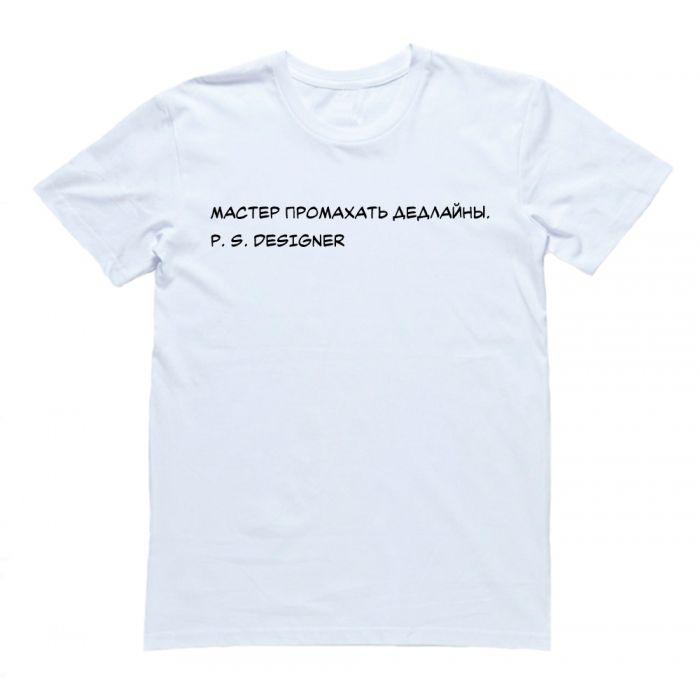 """Прикольная футболка с надписью """"Мастер промахать дедлайны"""""""