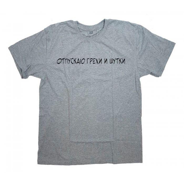 """Прикольная футболка с надписью """"Отпускаю грехи и шутки"""""""