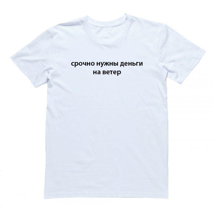 """Прикольная женская футболка с надписью """"Верь в волшебство, а то как лох"""""""