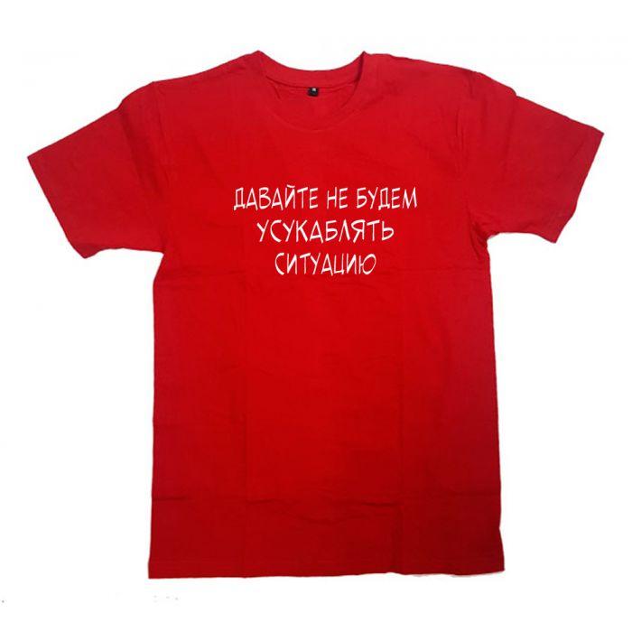 """Прикольная футболка с надписью """"Давай не будем усукаблядь ситуацию"""""""