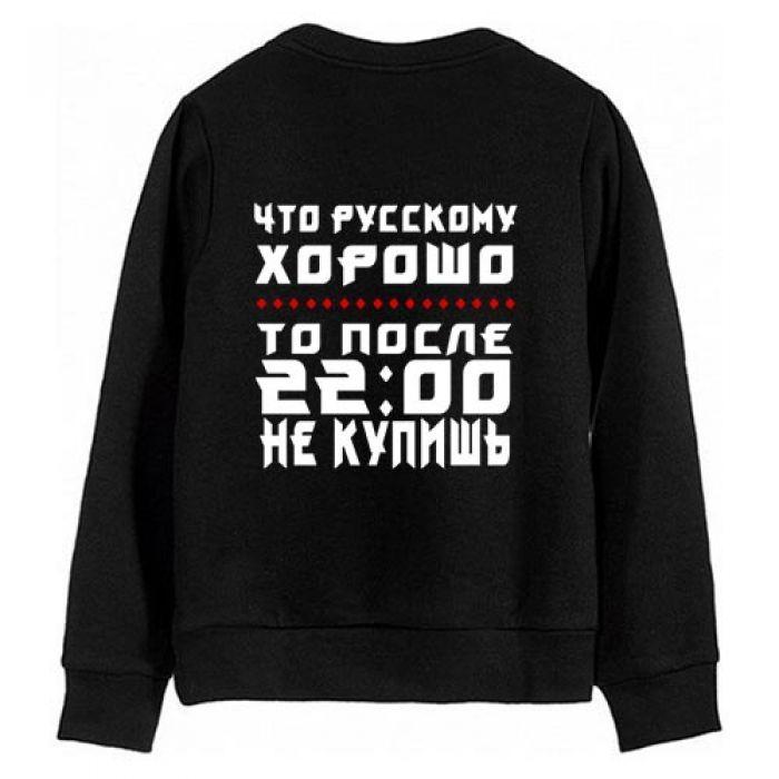 """Мужской свитшот с надписью """"Что русскому хорошо, то после 22:00 не продают"""""""