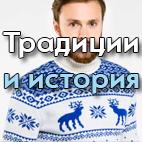 история свитеров