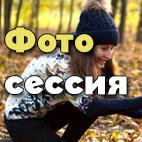 Фотосессия в Сокольникх