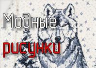 Свитера с волками
