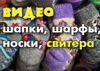 Шапки, шарфы, носки, свитера