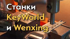 Станки KeyWorld, Wenxing