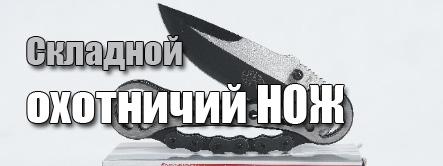 Охотничьи складные ножи