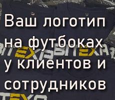 Логотипы для компаний на футболках