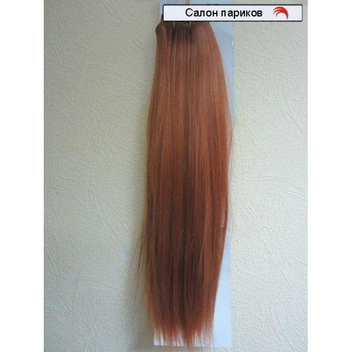 Искусственные волосы на заколках EX 09 (67 см)