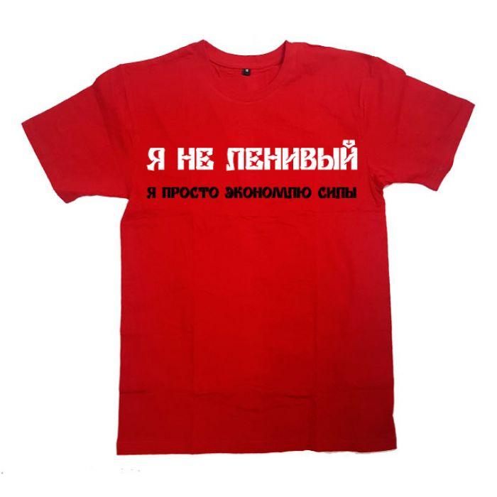 """Футболка с надписью """"Я не ЛЕНИВЫЙ"""""""