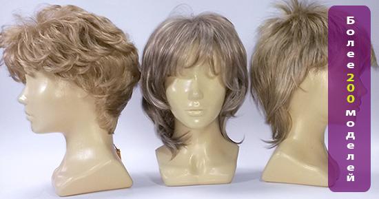 Парики из искусственных волос. Купить парики в Москве недорого | LaNord.ru