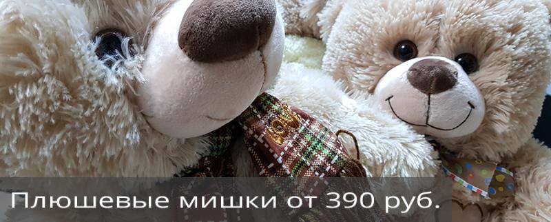 Купить игрушку медведь от 390 руб. в интернет-магазине LaNord.ru