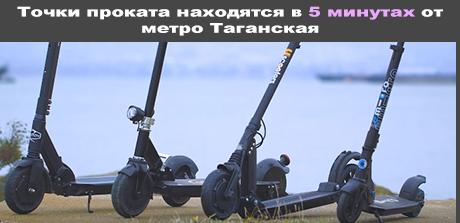 Аренда электросамоката от 200 рублей в Москве М. Таганская LaNord.ru