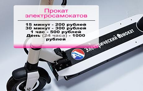 Цены на аренду электросамокатов от 200 рублей за 15 инут. Интернет-магазин LaNord.ru