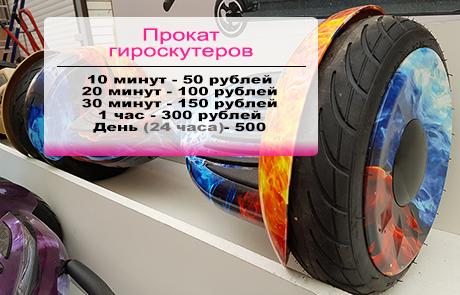 Цены на прокат гироскутеров от 50 рублей на LaNord.ru