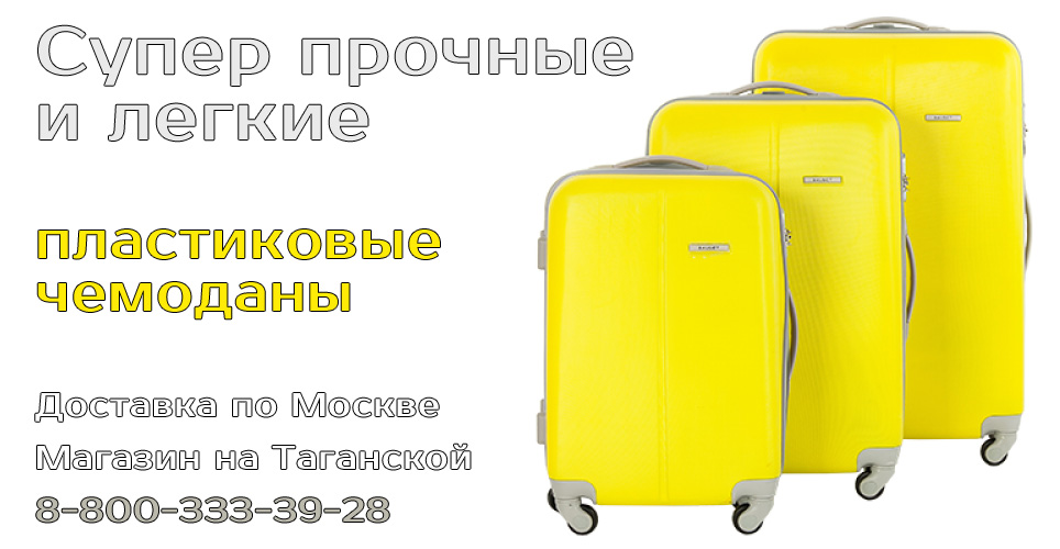 Прочные пластиковые чемоданы