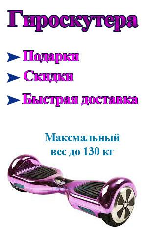 гироскутера