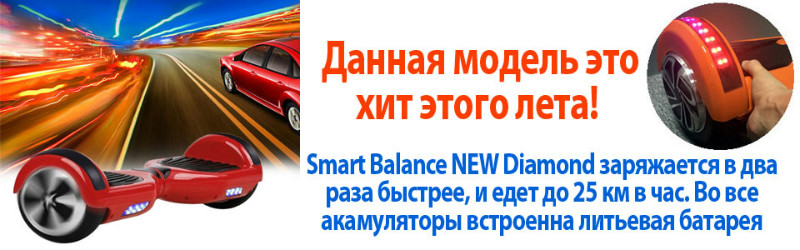 Smart Balance 8 NEW Diamond NEW