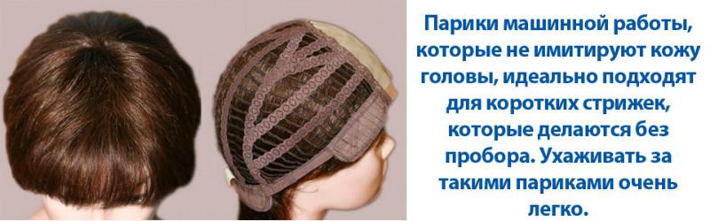 Парики машинной работы у нас в магазине Lanord.ru